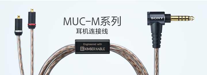 MUC-M系列 耳机连接线