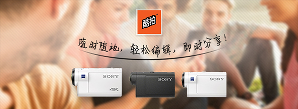 索尼(Sony)运动相机,Aaction Cam App下载